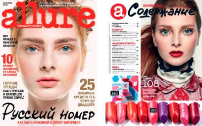 Журнал Allure № 9 сентябрь 2016
