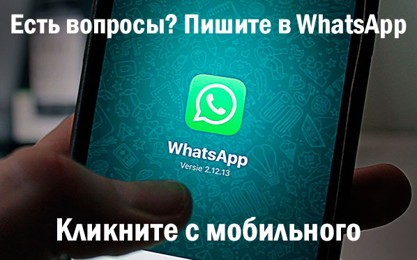 Пишите в WhatsApp