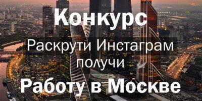 Конкурс Работа в Москве