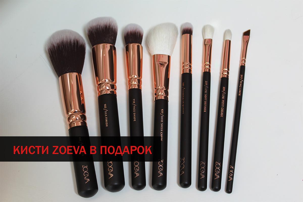 Кисти ZOEVA в подарок