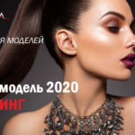 Курс Фотомодель 2020